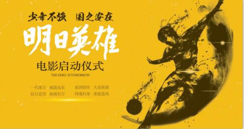 """电影《明日英雄》启动 讲述""""球魂""""陈镇和传奇人生"""
