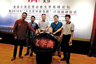 首届大湾区劳动者文学高峰论坛在宝安图书馆隆重举行