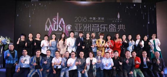 2018亚洲音乐盛典深圳发布会暨启动仪式盛大召开