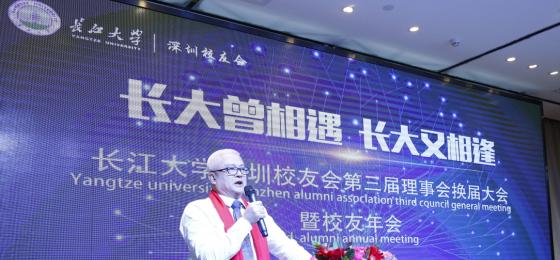 长江大学深圳校友会第三届理事会换届大会成功举行  熊政平当选会长
