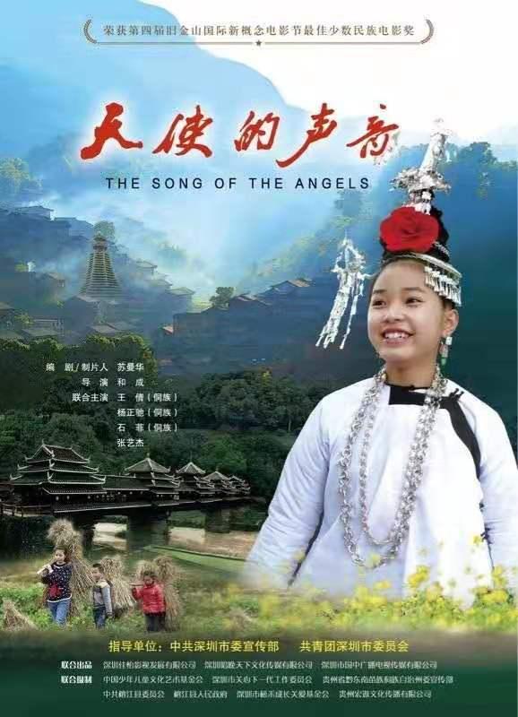 中央电视台电影频道播出电影《天使的声音》